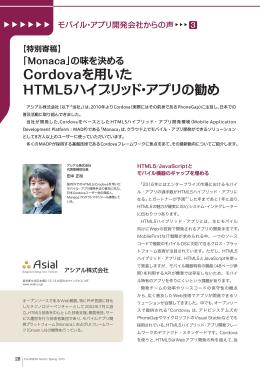 Cordovaを用いた HTML5ハイブリッド・アプリの勧め