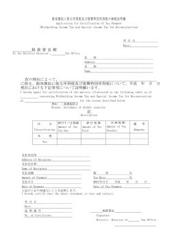 源泉徴収に係る所得税及び復興特別所得税の納税証明願 税 務 署 長 殿