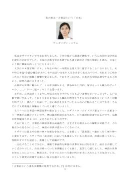 1 私の原点―古事記という「日本」 アンダソヴァ・マラル 私はカザフスタン