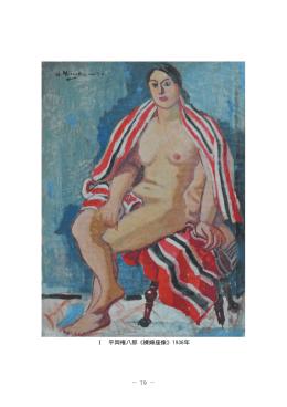 − 79 − Ⅰ 平岡権八郎《裸婦座像》1936年