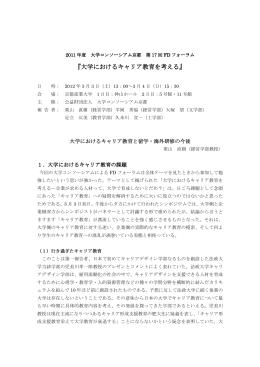 報告書 - FD委員会