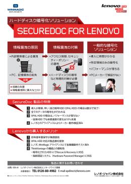 SecureDocリーフレット&価格表(レノボ社)(2頁)