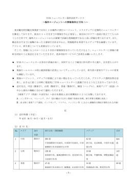 TCVB ニュースレター資料同封サービス ~海外エージェントへの情報発信