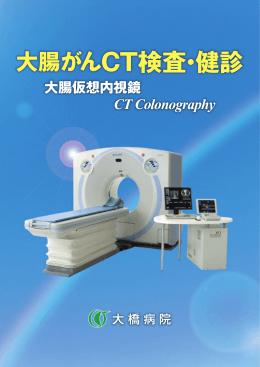 大腸がんCT検査・健診