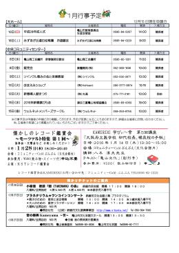 11月行事予定 - 亀山市文化会館
