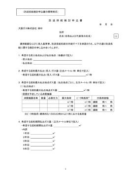 託 送 供 給 検 討 申 込 書