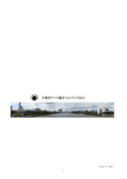 台東区テニス協会フォトブック2012