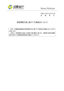 【(株)トラスト】に対する業務停止命令について[PDF:316KB]