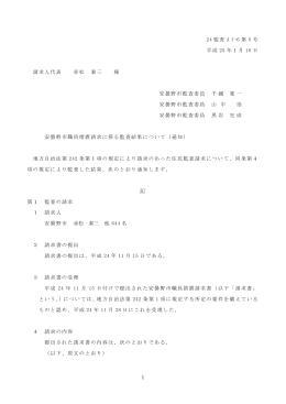 監査結果(PDF:398KB)