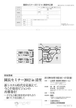 園長セミナー2012 in 清里