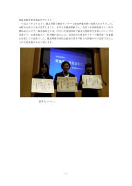 平成26年度藍青賞受賞