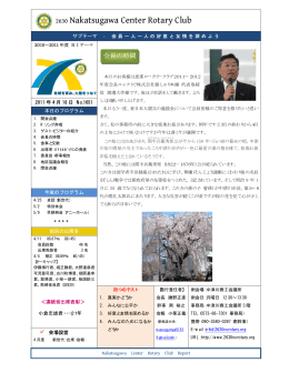 2630 Nakatsugawa Center Rotary Club