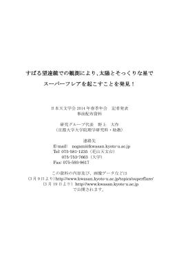 天文学会記者発表資料  - 京都大学大学院理学研究科附属天文台