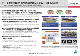データセンタ向け 局所冷却空調システム「Ref Assist」