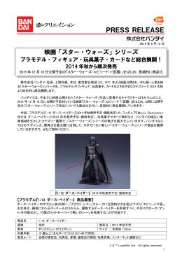 映画「スター・ウォーズ」シリーズ - 株式会社バンダイナムコホールディングス