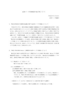 証券コード付番規則の改正等について(PDF)