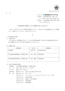 代表取締役の異動および人事異動に関するお知らせ(PDF:130KB)