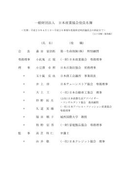一般財団法人 日本産業協会役員名簿