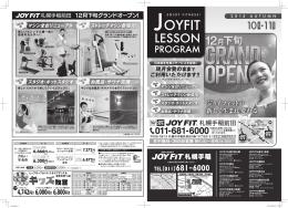 月払い 年会員 - スポーツクラブ JOYFIT〜ジョイフィット