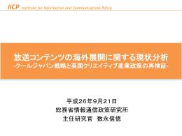 放送コンテンツの海外展開に関する現状分析‐クールジャパン