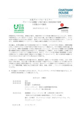 プログラム - 日本財団