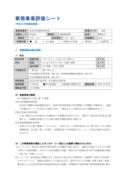 (担当:市保健所健康推進課)(PDF 537.0KB)
