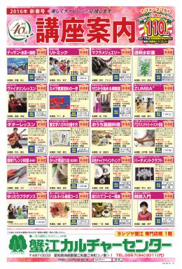 蟹江カルチャーセンター