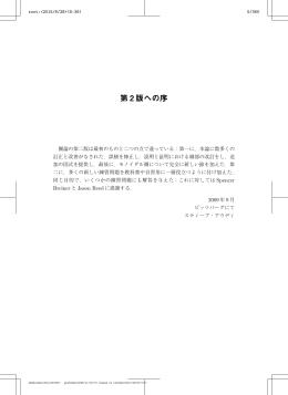 序文(pdf)