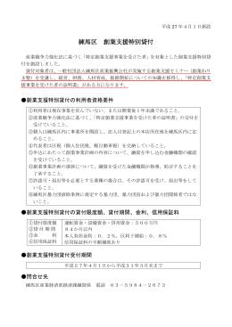 練馬区 創業支援特別貸付