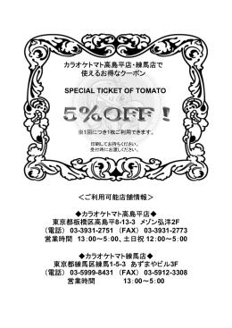 カラオケトマト高島平店・練馬店で 使えるお得なクーポン SPECIAL