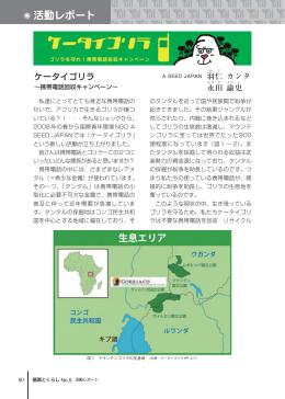 ケータイゴリラ ~携帯電話回収キャンペーン
