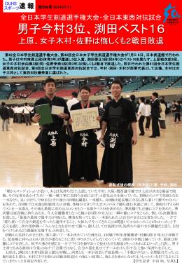 詳しくはこちら - 大阪体育大学
