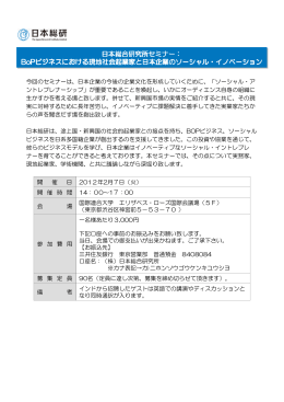 開催要項(PDF: 209KB)