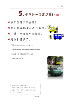 PDF 5 (音声付)