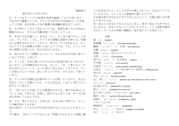 Epizode 7 歳を知りたがる日本人 ① ケントはアメリカで3年間日本語を