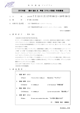 熊本 佳永 氏 声楽(フランス歌曲)特別講義