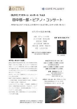 田中悠一郎・ピアノ・コンサート