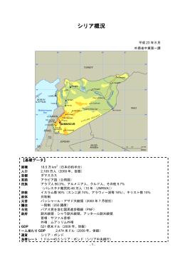 第36回 中東協力現地会議資料・各国概況(PDF/4ページ)「出所:外務省」