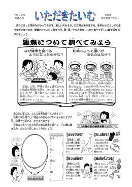 平成25年冬休み号 (PDF:720KB)