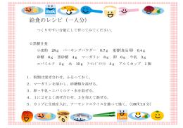黒糖甘食 [70KB pdfファイル]