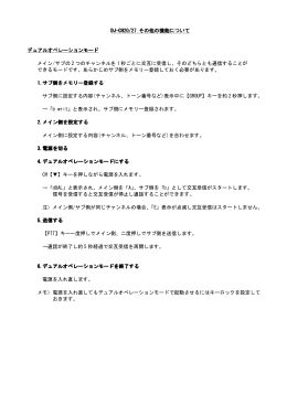 DJ-CH20/27 補足説明書