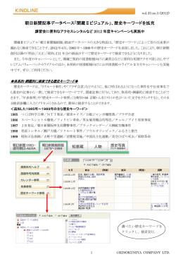 朝日新聞記事データベース「聞蔵Ⅱビジュアル」、歴史キーワードを拡充