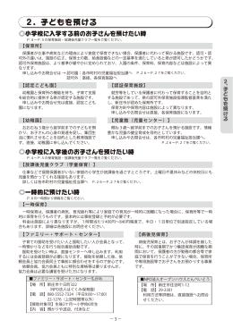 2.子どもを預ける(PDFファイル797KB)