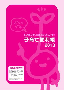 子育て便利帳 - いしかわおやコミ!.net