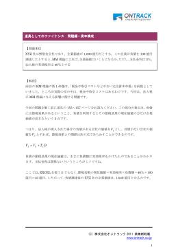 道具としてのファイナンス 問題編(67)資本構成