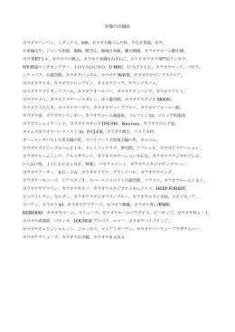対象店舗(PDF:91KB)