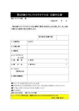 第2回銚子セレクトカラオケ大会 出場申込書