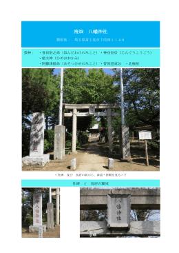 南畑 八幡神社