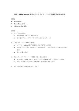別紙:Adobe Acrobat を用いて 4 スライド 1 ページ原稿を作成する方法