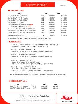LMD7000 消耗品リスト